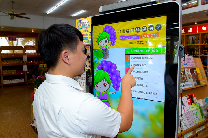 彰化二林臺灣酒窖聯合遊客服務中心互動式AI機器人