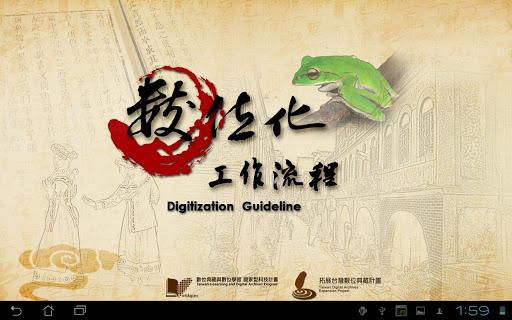 數位化工作流程 Digitization Guideline APP