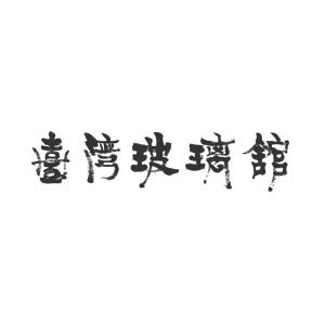 DOOH合作夥伴--臺灣玻璃館