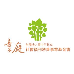 瑞艾合作夥伴-童庭社福基金會