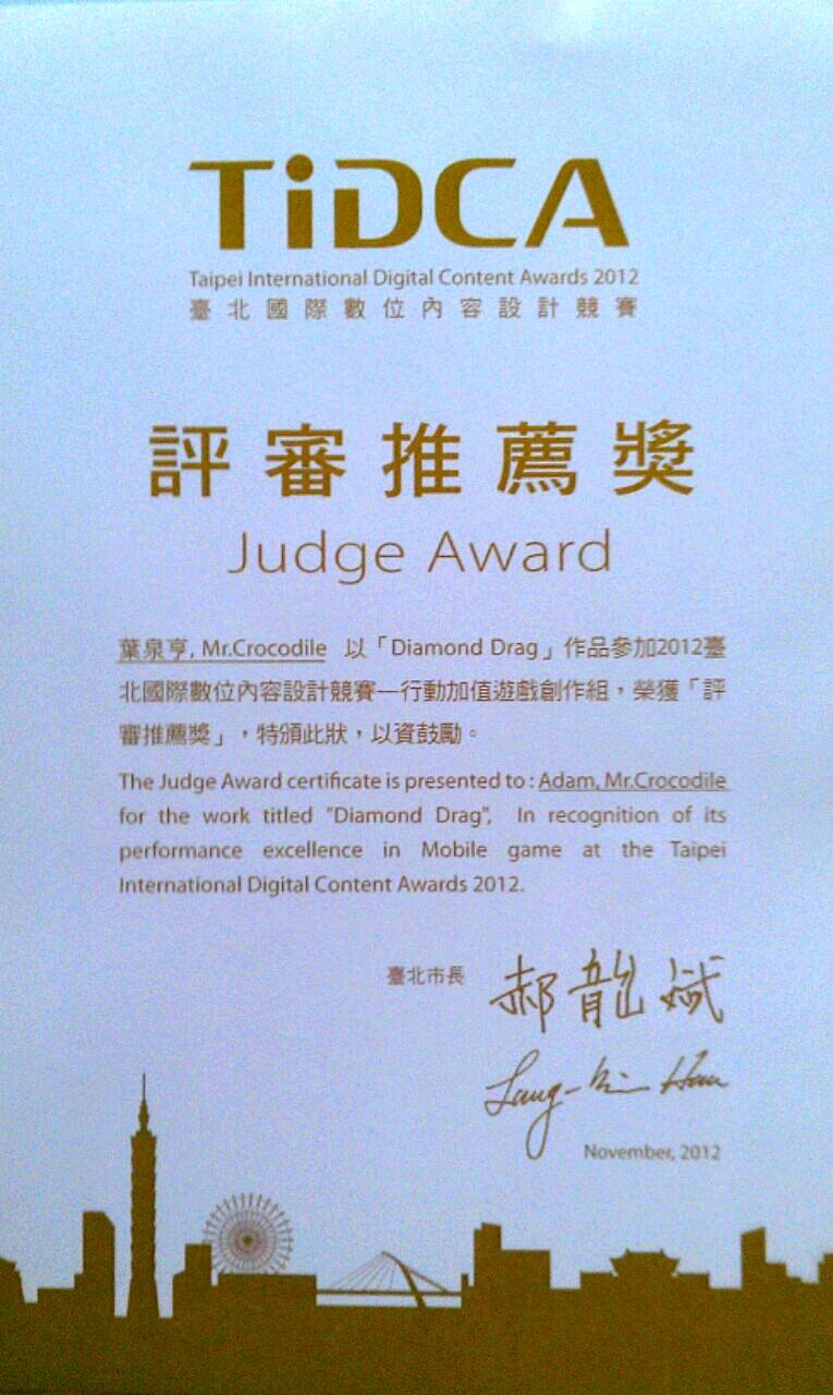 瑞艾 開發 的Diamond Drag 遊戲 榮獲TIDCA評審推薦獎