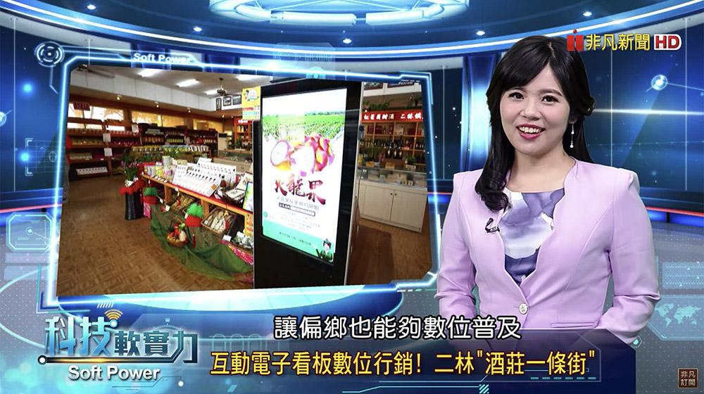 二林酒莊是瑞艾科技DOOH互動面板合作夥伴