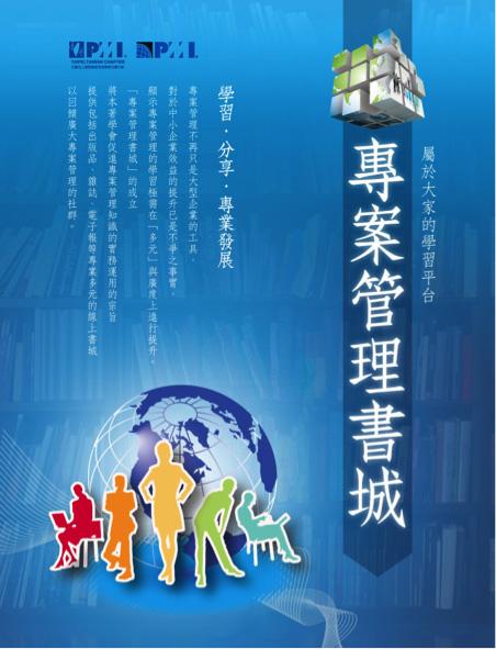 電子書庫 PMI