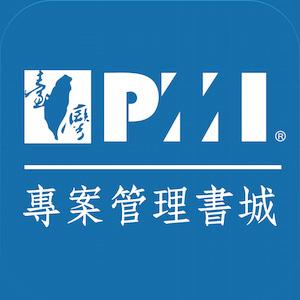 電子書庫PMI APP